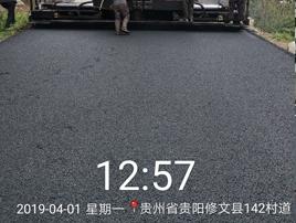 贵州省贵阳修文县142村道